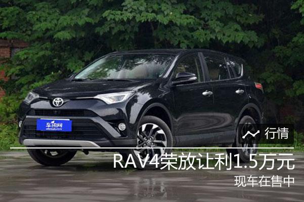 RAV4荣放让利1.5万元