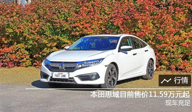 本田思域目前售价11.59万元起 节前有现车