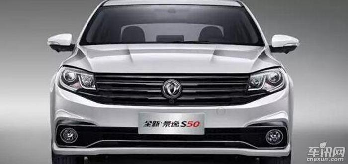 全新景逸S50将于明日上市 搭载多种动力