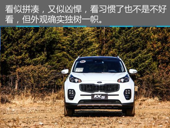 进步成就未来 东风悦达起亚KX5 2.0L试驾-图2