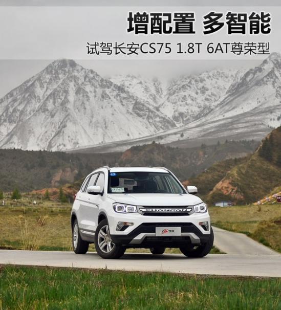 2016款长安cs75走量促销1.5t现车 报价优惠