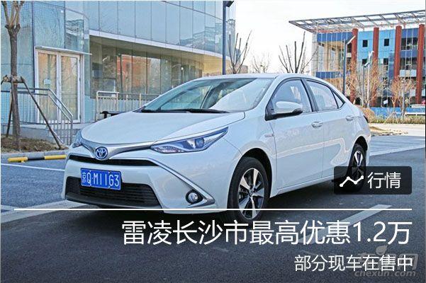 雷凌长沙市最高优惠1.2万元 现车在售