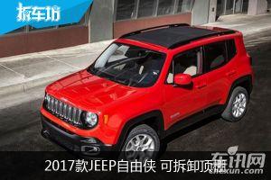 2017款Jeep自由侠年度改款车型 可拆卸顶棚