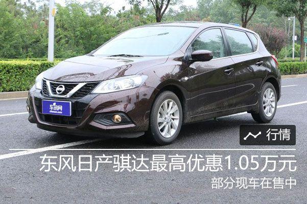 东风日产骐达最高优惠1.05万元 现车充足