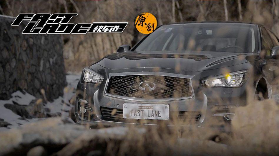 Fast Lane英菲尼迪Q50L