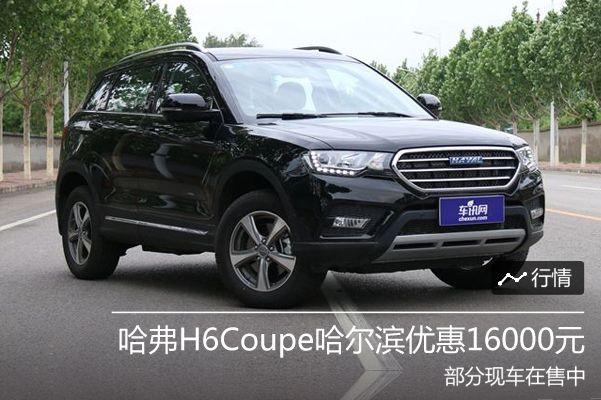哈弗H6Coupe哈尔滨优惠16000元 现车销售