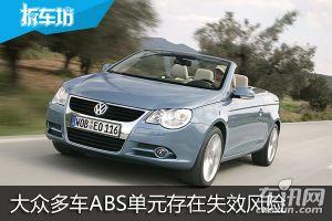 大众多款进口车ABS存在失效风险 拆服务快讯