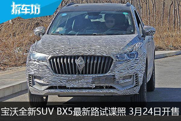 宝沃紧凑SUV BX5最新路试谍照 3月24日开售