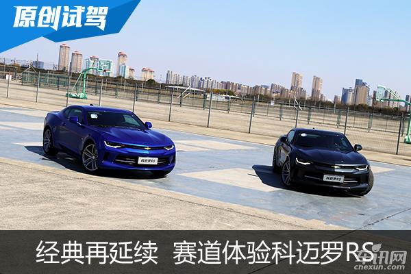 经典再延续  阿凡汽车资讯网上海赛道体验科迈罗RS