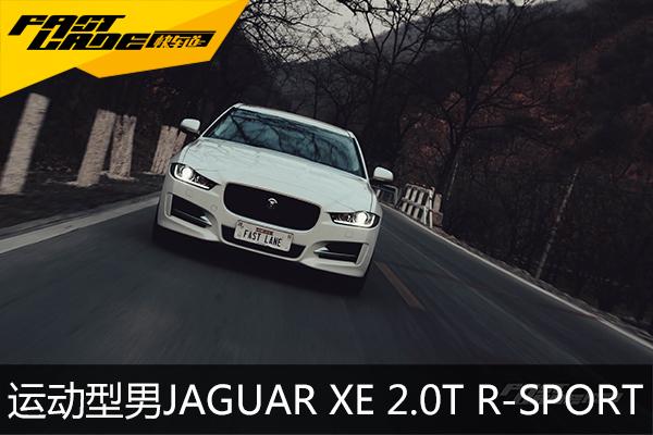 运动型男Jaguar XE 2.0T R-SPORT