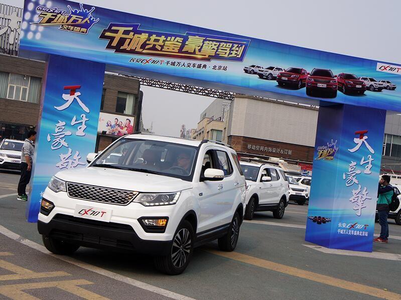 长安CX70T千城万人交车盛典北京站圆满落幕