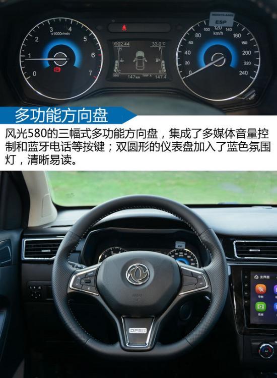 大空间高颜值的超级SUV 试驾东风风光580-图2