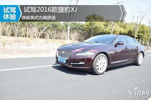 体验英式古典舒适 车讯试驾2016款捷豹XJ