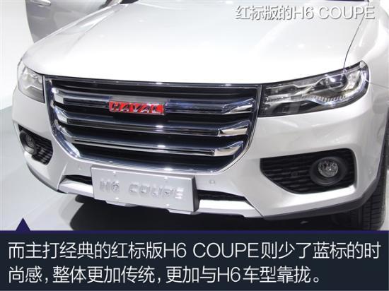 长城哈弗H6 Coupe降价促销 全网最低价
