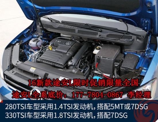 2016新款大众途安L MPV报价配置提车最低价格,活动期间现车充足最