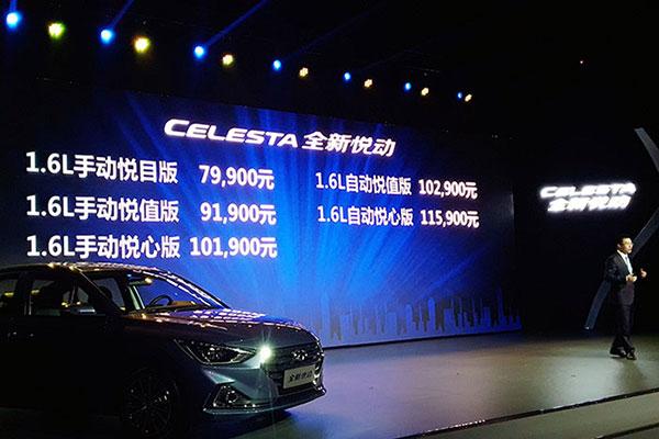 北京现代全新悦动上市 售7.99-11.59万元