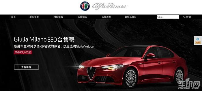 Giulia限量版33秒售罄 非限量版售价被公布