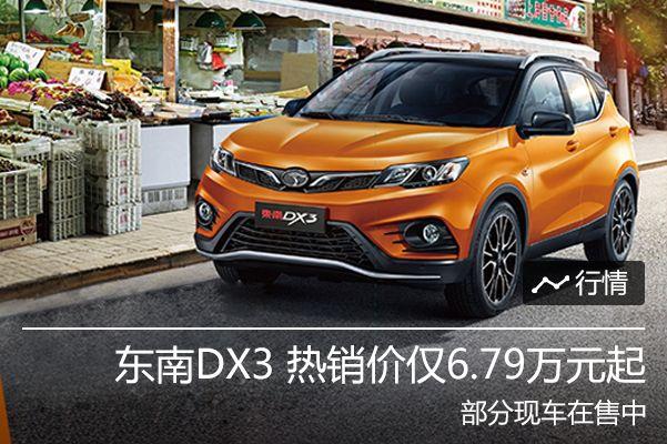 东南DX3紧凑型SUV 现车热销价仅6.79万元起