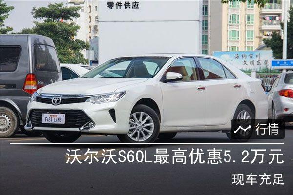 广汽丰田凯美瑞最高优惠3万元 现车充足