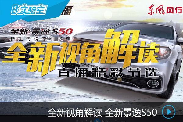 车讯实验室  全新视角解读 全新景逸S50