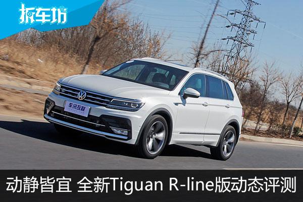 动静皆宜 全新Tiguan R-line版动态评测