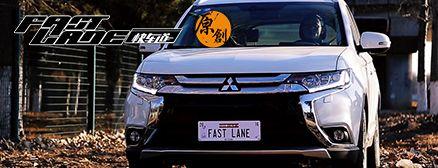 Fast Lane 三菱欧蓝德