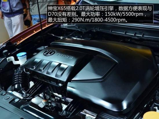 北汽绅宝X65优惠大酬宾 现车充足可 售全国