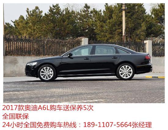 2017最新款一汽奥迪A6L四月促销最低价