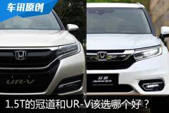 这俩搭载1.5T发动机的本田SUV 你会选择谁