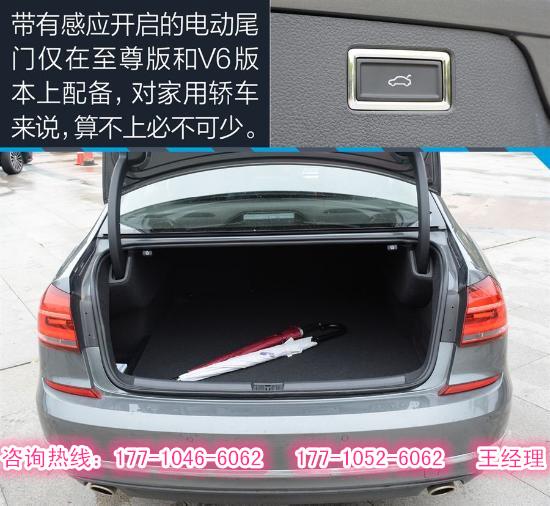 北京 大众帕萨特最新报价及优惠参数图片 90859 550x506