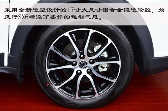稳重实用·7座SUV 实拍东风风行SX6-图8