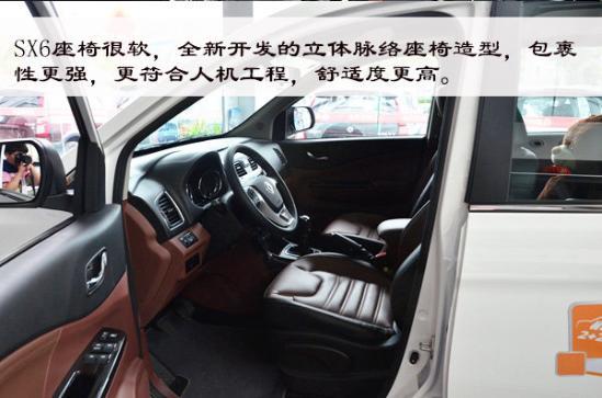 稳重实用·7座SUV 实拍东风风行SX6-图17