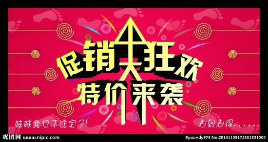 幻速S6劲爆促销优惠降价最低限时喜讯通报