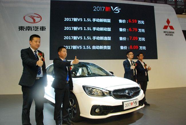 6万元A级家轿越级之选 东南2017新V5上市
