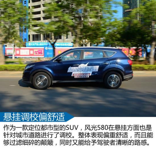 大空间高颜值的超级SUV 试驾东风风光580-图4