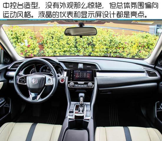 东风本田思域现车热销中 最高优惠致电底价