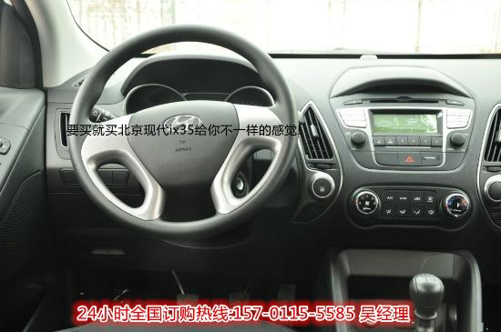 北京现代ix35报价店内大型促销团购