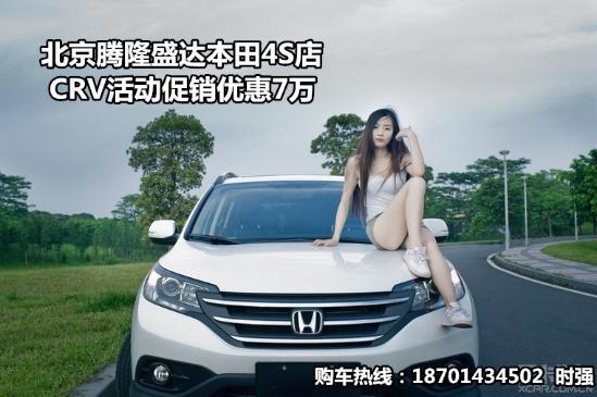 本田crv最低价裸车全国最高现金优惠报价