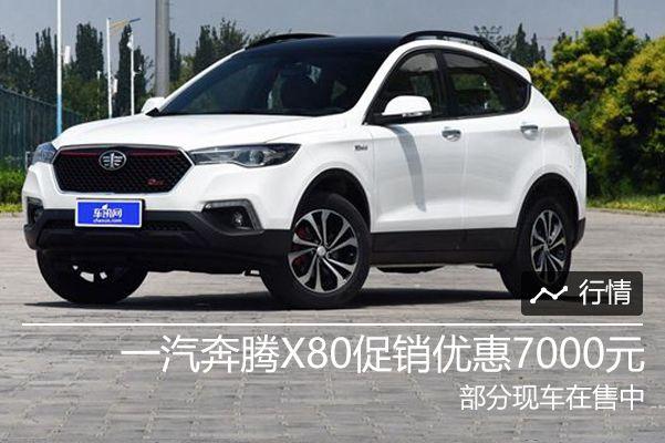 奔腾X80现金优惠7000元 欢迎进店选购试驾
