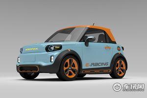ARCFOX两款新能源概念车亮相