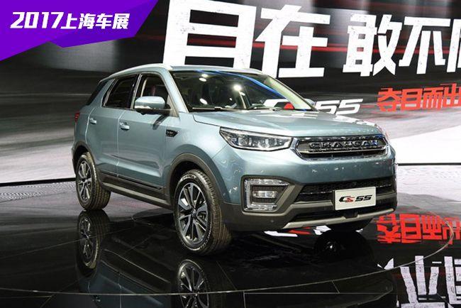 2017上海车展:长安CS55 SUV车型正式发布