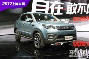 长安CS55 SUV车型正式发布