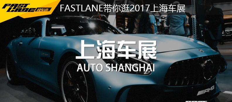 FASTLANE带你逛2017上海车展