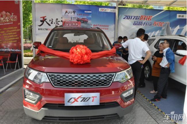 长安欧尚CX70T 三四线市场定制SUV车型高清图片