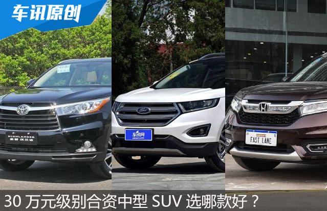 三十万合资中型SUV怎选?看这三款再决定!