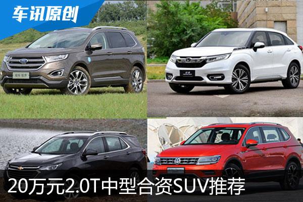 各有千秋   20万元2.0T中型合资SUV推荐