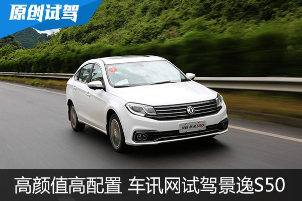 高颜值高配置 车讯网试驾东风风行景逸S50