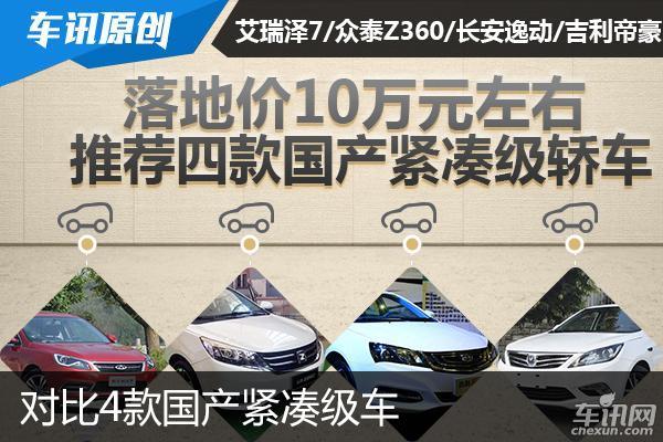 国产车不仅只有价格 对比4款国产紧凑级车