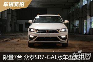 众泰SR7-GAL版车型实拍 售价为36.6666万元
