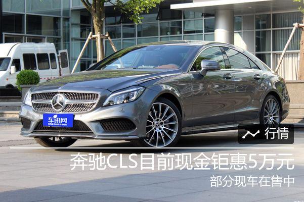 奔驰CLS目前现金钜惠5万元 少量现车优惠